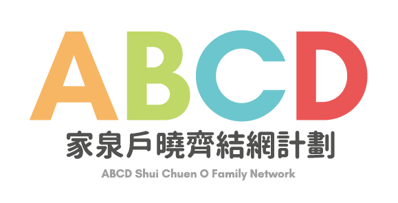 ABCD家泉戶曉齊結網 CUHK Nursing School Project ABCD