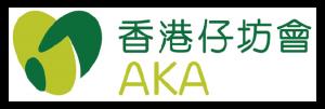 香港仔坊會 Aberdeen-Kai fong Welfare Association