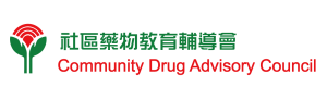 社區藥物教育輔導會 The Community Drug Advisory Council
