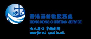 香港基督教服務處 Hong Kong Christian Service