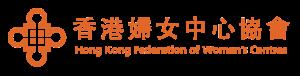香港婦女中心協會 Hong Kong Federations of Women's Centres