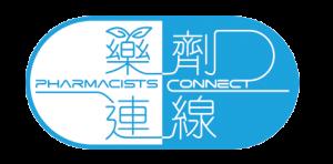 藥劑連線 Pharmacists Connect