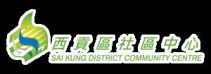 西貢區社區中心 Sai Kung District Community Centre